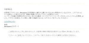 日本語がおかしいフィッシング詐欺のメール