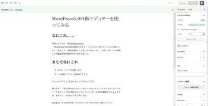 WordPress5.0エディター