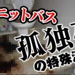 ユニットバス孤独死の清掃動画のサムネイル