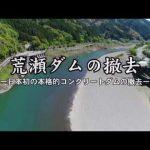 ダム撤去動画のサムネイル