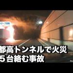 トンネル内で車両が炎上している様子