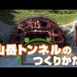 山岳トンネルの作り方解説動画のサムネイル