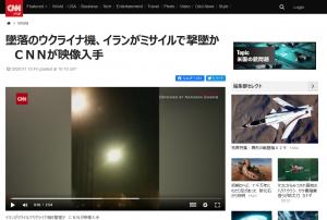 撃墜されたウクライナ機に関するニュース映像