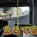 GTA5でリアルにバス運転手をするプレイヤー