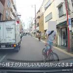 自転車で当たり屋行為をする男性