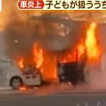 燃え上がる車両
