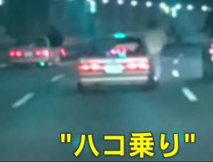恥ずかしい暴走をする車