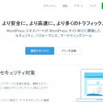 Jetpackホームページ